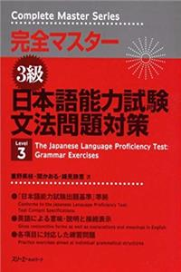 Japanese Language Proficiency Test: Grammar Exercises Level 3 (Kanzen Masutaa) (Japanese and English Edition) epub