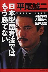 """Japanese-style"" Thinking Is Not in the Other [In Japanese Language] epub"